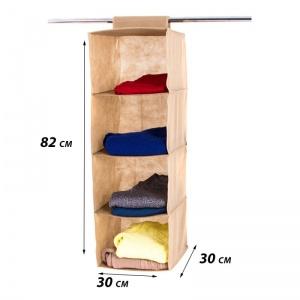 Подвесной модуль для вещей в шкаф L HP-L-beige (Бежевый)
