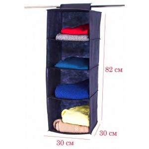Подвесной модуль для вещей в шкаф L HP-L-blue (Синий)