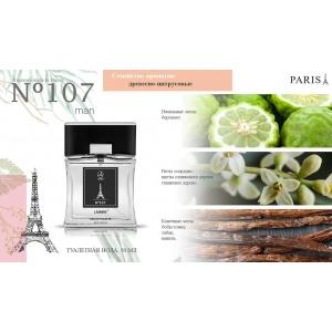 Мужской парфюмерный набор на 5 ароматов
